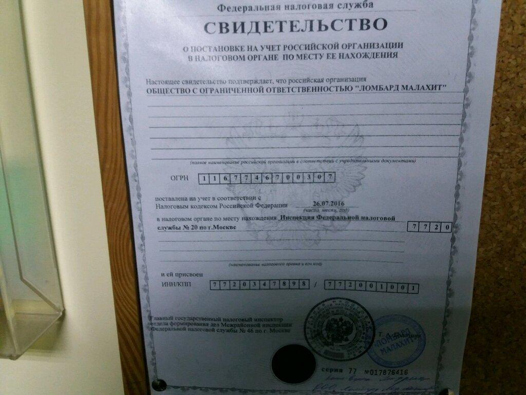 Федеральный ломбард москва автоломбарды сочи