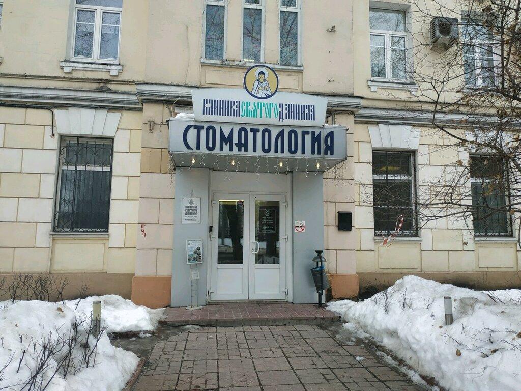 клиника святого даниила
