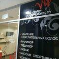 VIP, Услуги в сфере красоты в Оренбурге