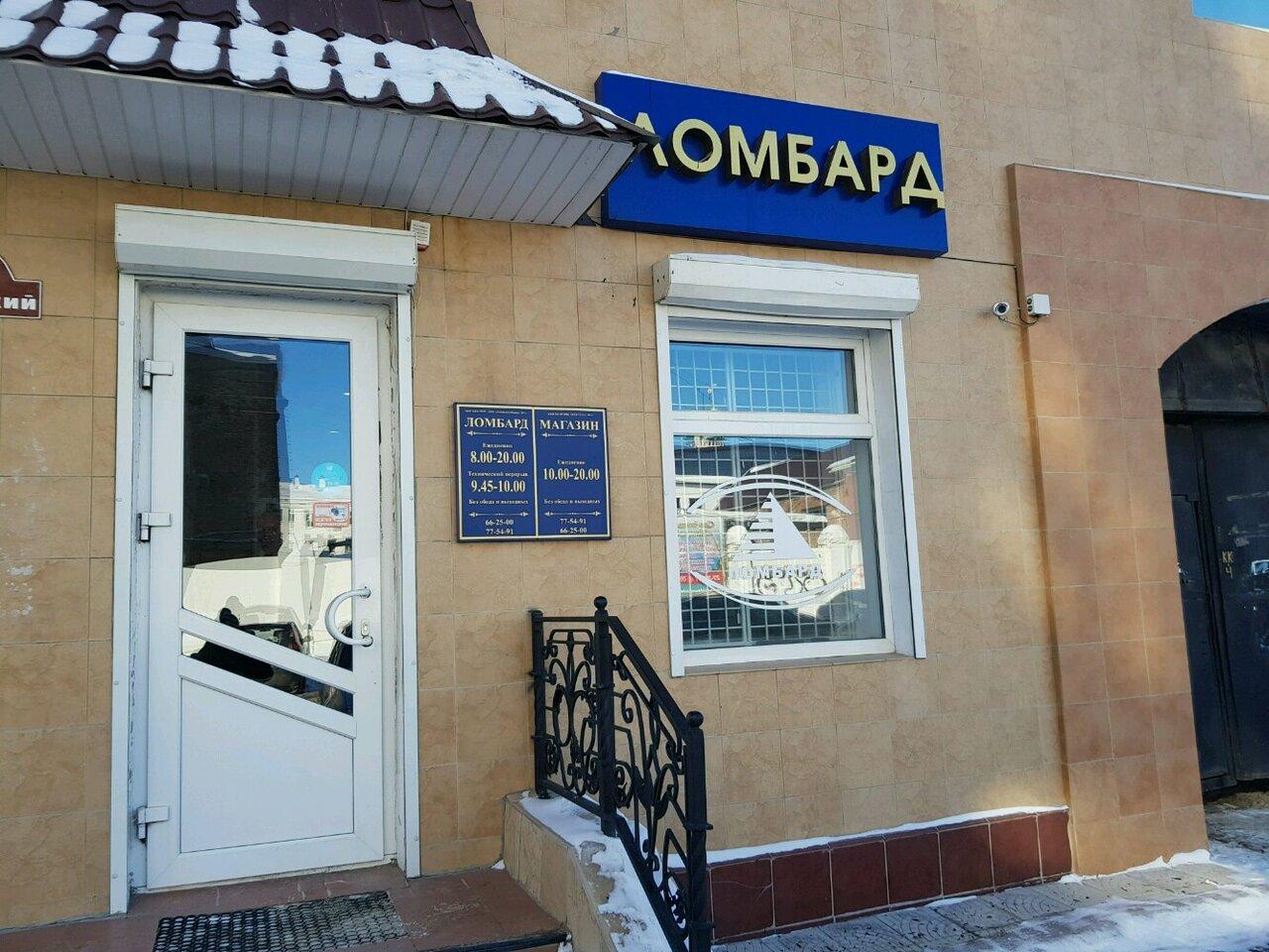 Оренбурга ломбарды мозер антикварные продать часы