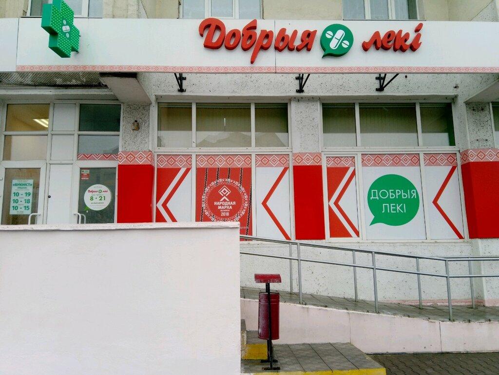 аптека — Хорошие лекарства — Могилёв, фото №1