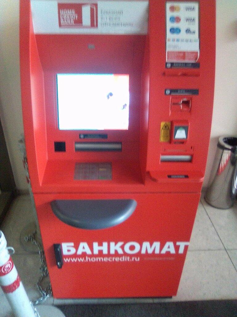 банк хоум кредит ростов-на-дону банкоматы