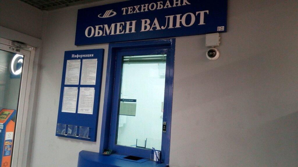 обмен валюты — Технобанк, пункт обмена валют — Минск, фото №2