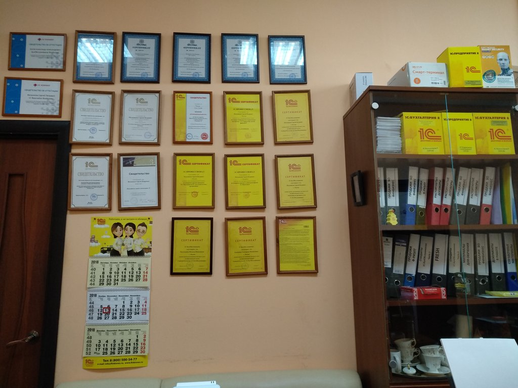 бухгалтерские услуги — 1С БухОбслуживание ФинБизнес — Москва, фото №3