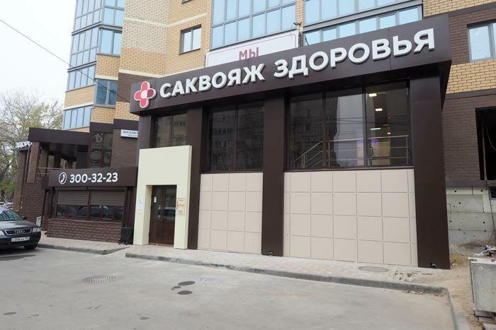медцентр, клиника — Саквояж Здоровья — Воронеж, фото №1