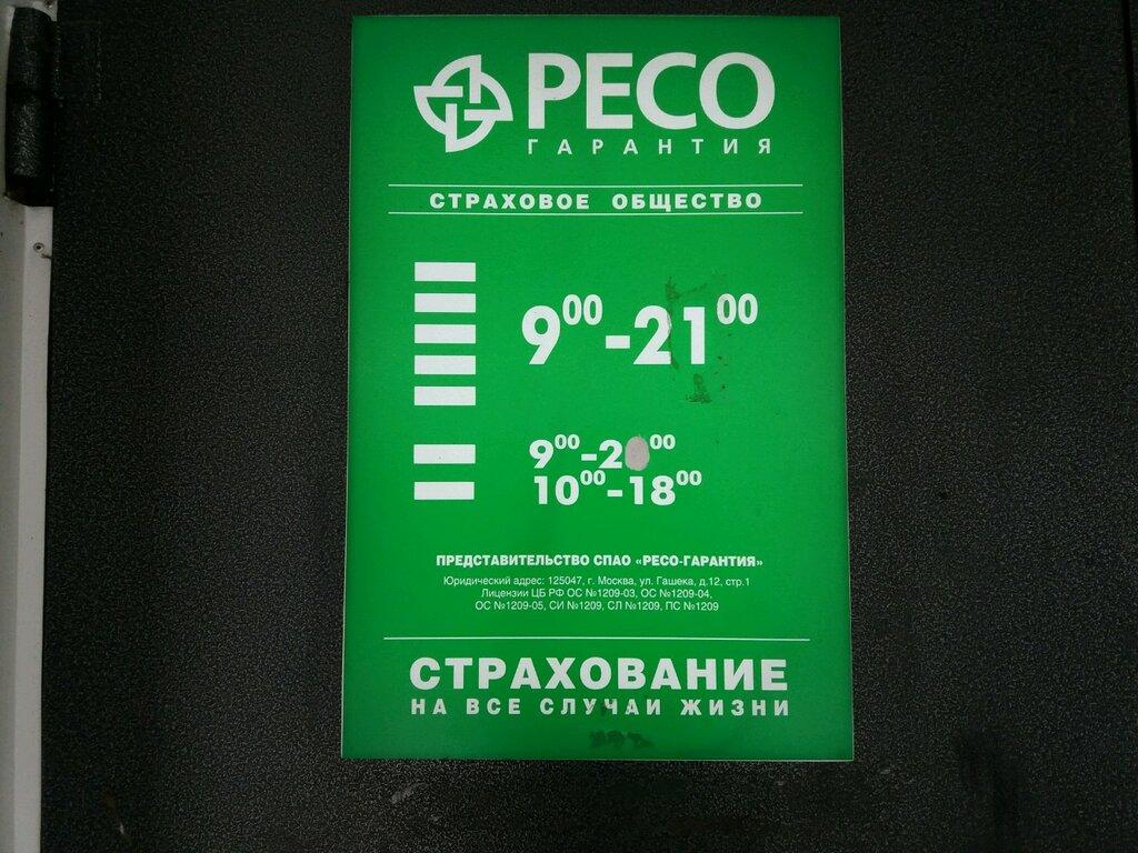 Ресо страховая компания официальный сайт саратов учебник по созданию сайта в ucoz