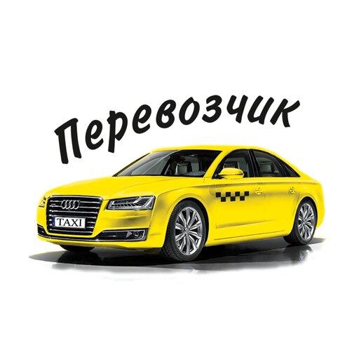 Такси Перевозчик - основная фотография
