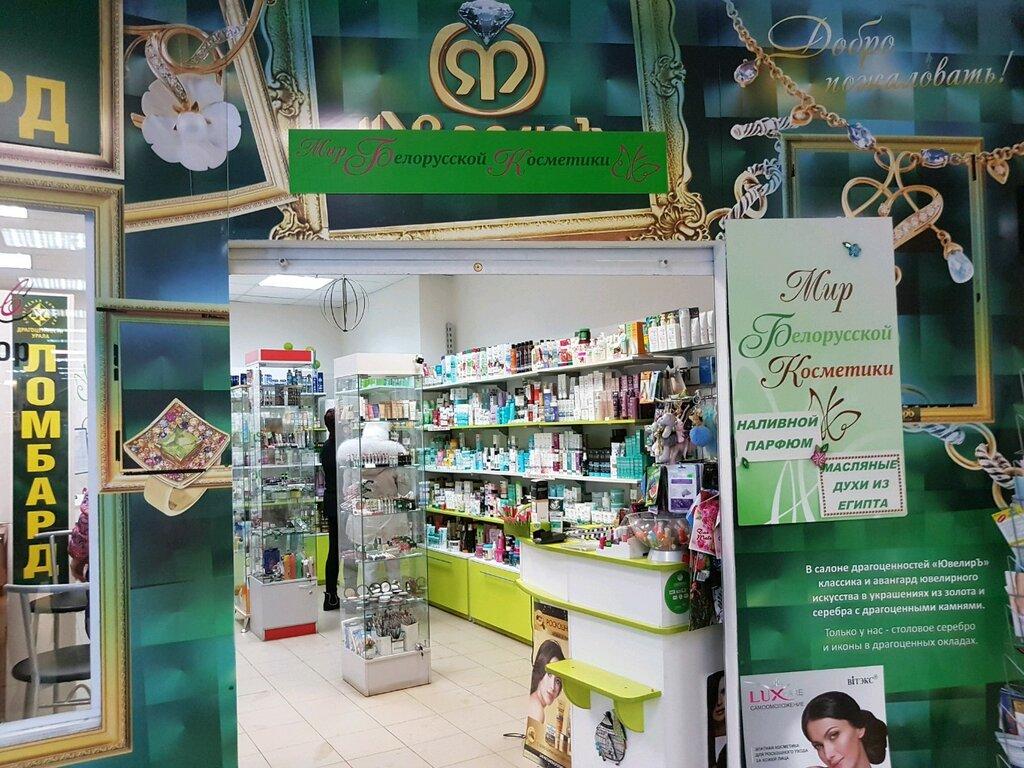 Белорусская косметика в перми купить купила просроченную косметику