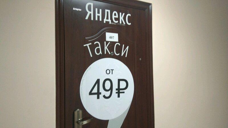 Партнер Яндекс.Такси - основная фотография