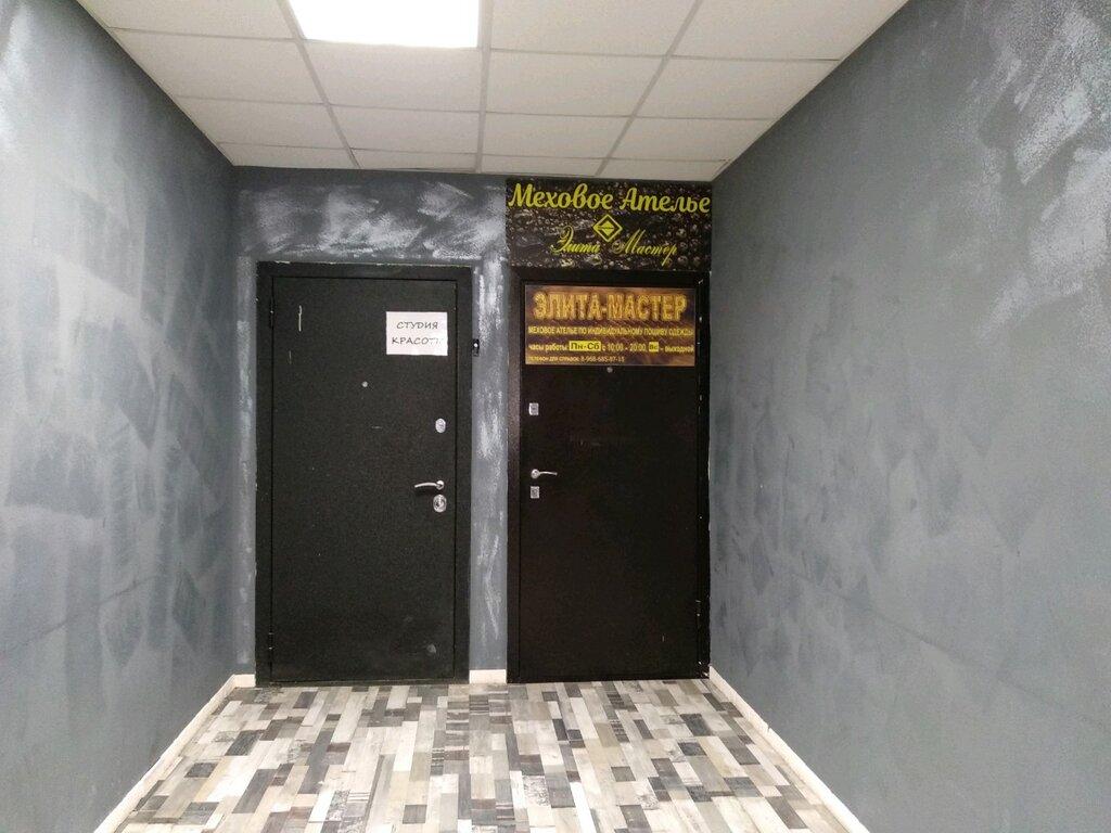 фото элит студио москва для