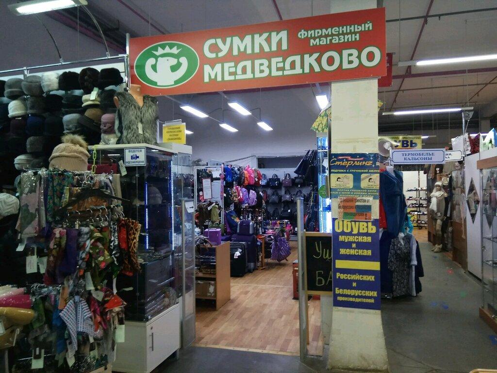 a3ef2cfb7acd Медведково - магазин сумок и чемоданов, метро Семёновская, Москва ...