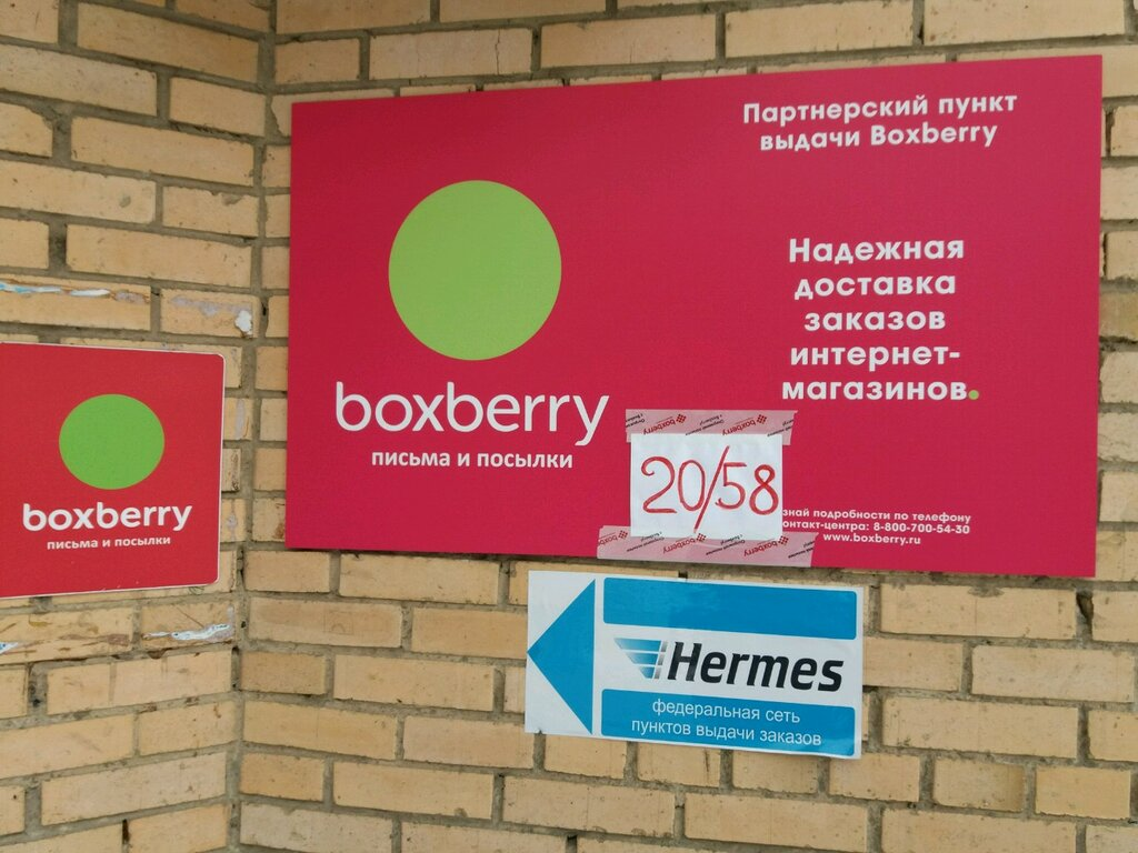 Пункты boxberry москва на карте black friday special
