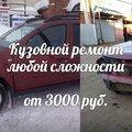 Доктор Кузов, Ремонт авто в Удмуртской Республике