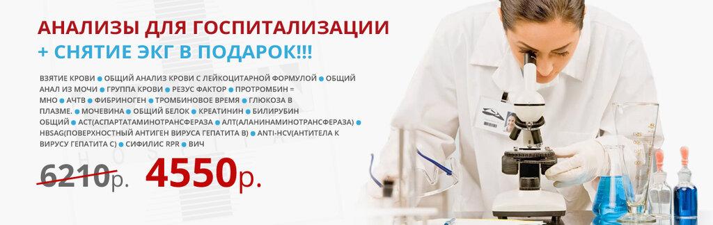 медцентр, клиника — Гален — Москва, фото №10