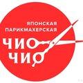 Чио Чио, Услуги в сфере красоты в Городском округе Ижевск