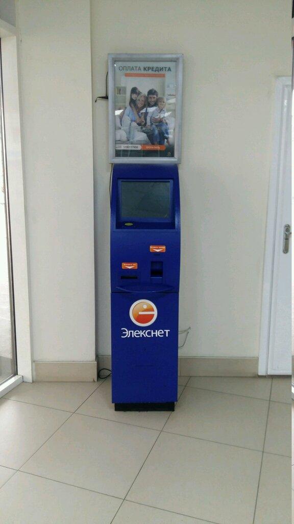 Элекснет терминалы как оплатить кредит