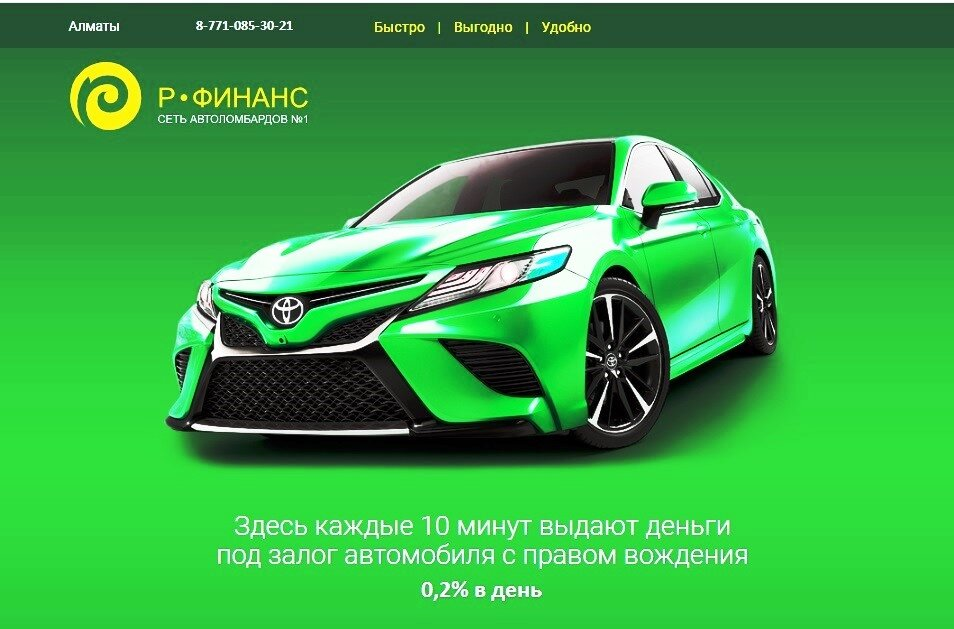 Р финанс автоломбард алматы автосалон авантайм в москве отзывы