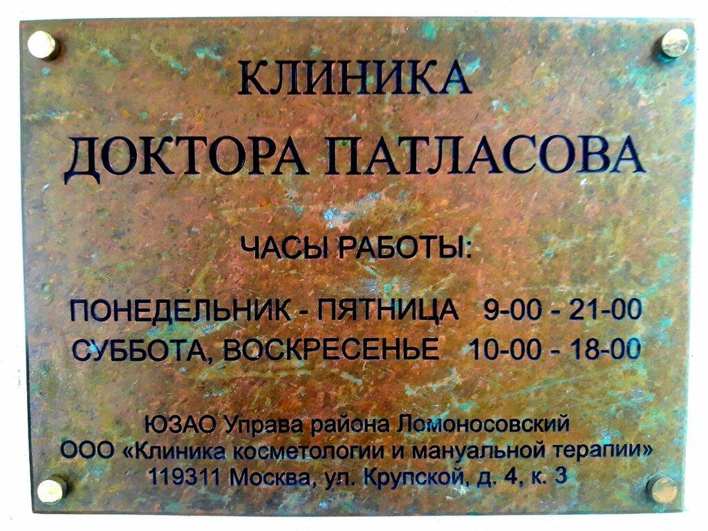 медцентр, клиника — Клиника Патласова — Москва, фото №2