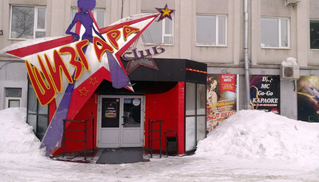 Томск ночные клубы шизгара караоке клубы кабинки москва