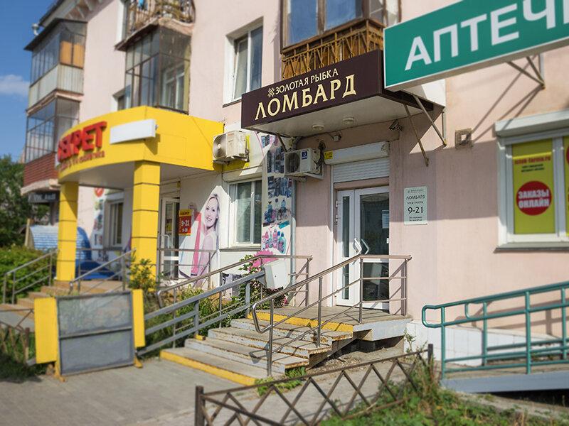 Челябинск заложитьчасы ломбард роллекс в бу ломбард часы