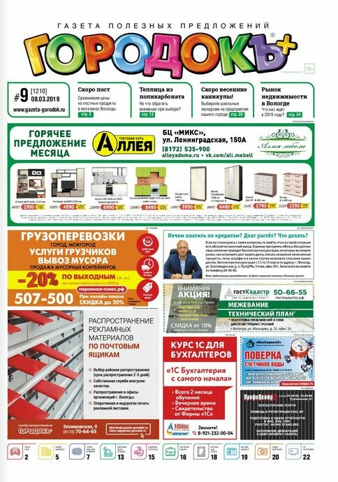 рекламное агентство — Городокъ+ — Вологда, фото №1