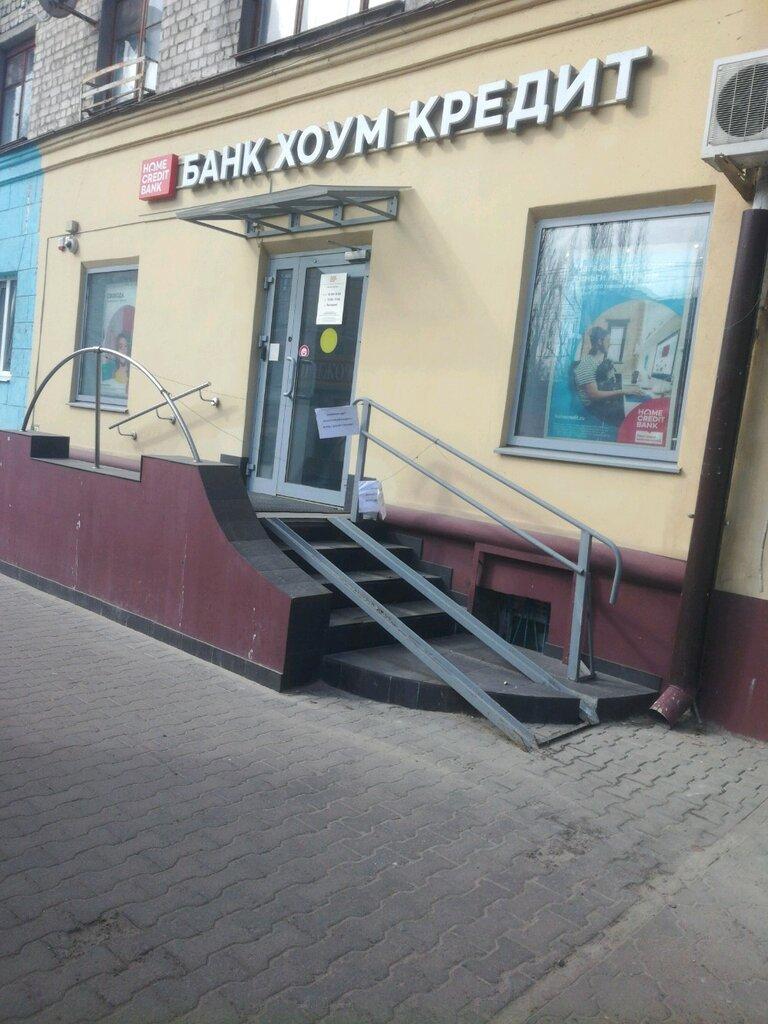 банк хоум кредит ленинский проспект