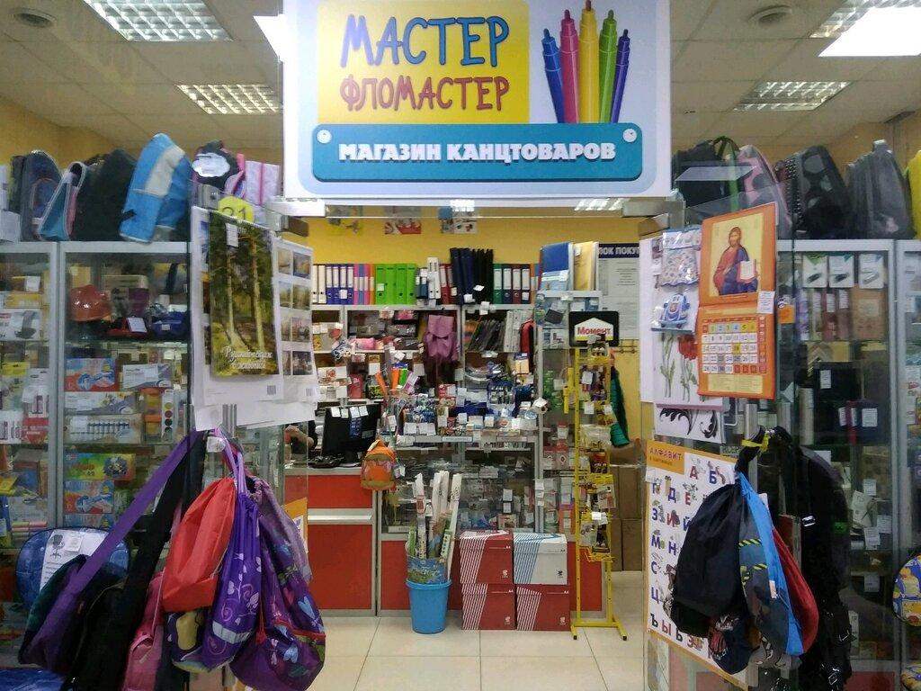 магазин канцтоваров — Мастер-Фломастер — Москва, фото №1