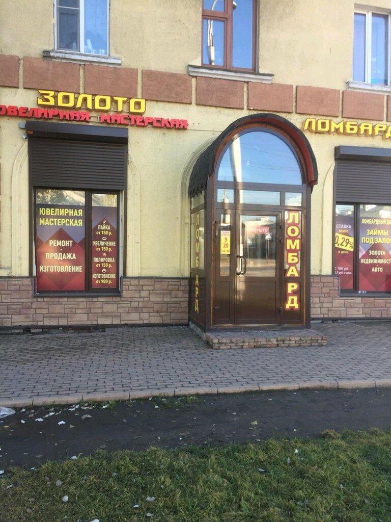Ломбарды в кемерово авто продажа залоговые автомобили красноярск