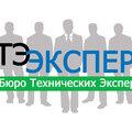 Бюро Технических Экспертиз Эксперт, Технический надзор в Самаре