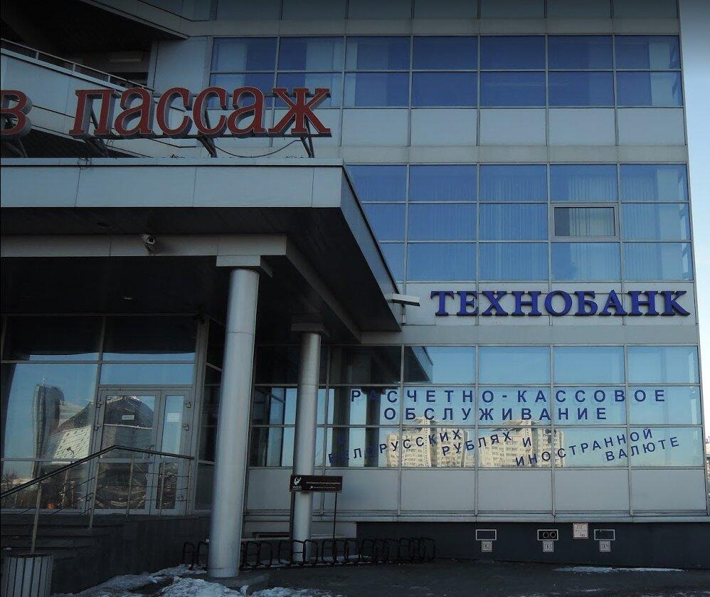 банк — Технобанк — Минск, фото №2