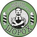 Шорох, Услуги парикмахера в Городском округе Красноперекопск