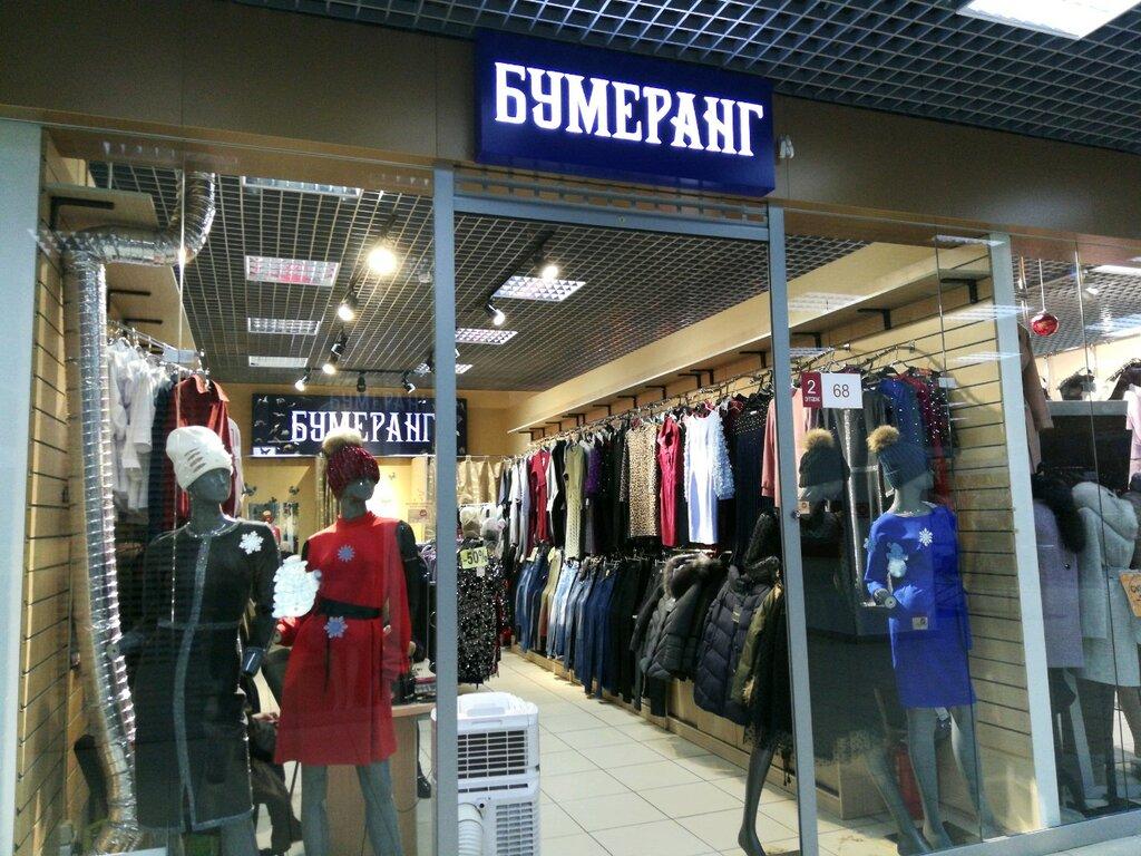 Бумеранг Иркутск Магазин Одежды