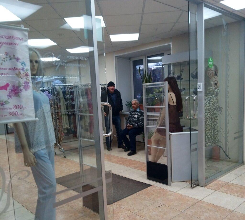 Магазин черемушки женского белья адреса в москве подушка подголовник массажер