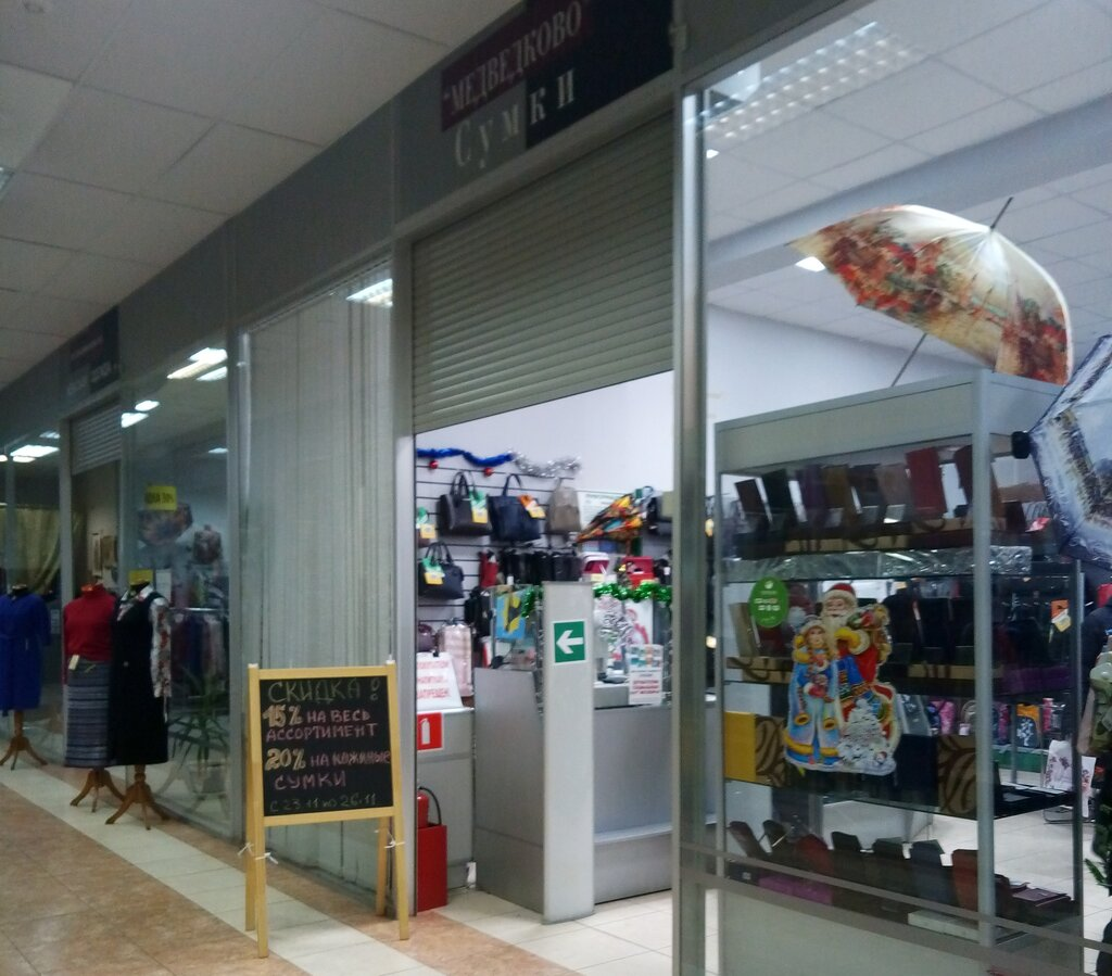 b9a6579eb784 Медведково - магазин сумок и чемоданов, метро Профсоюзная, Москва ...