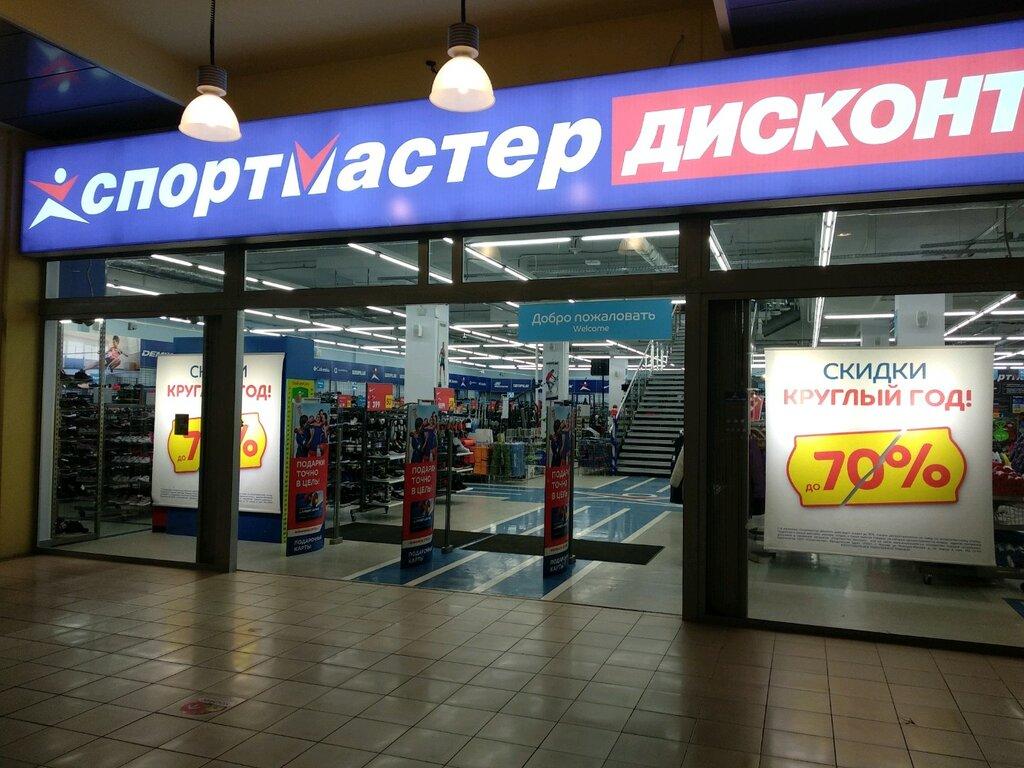 Спортмастер Адреса Магазинов Рядом