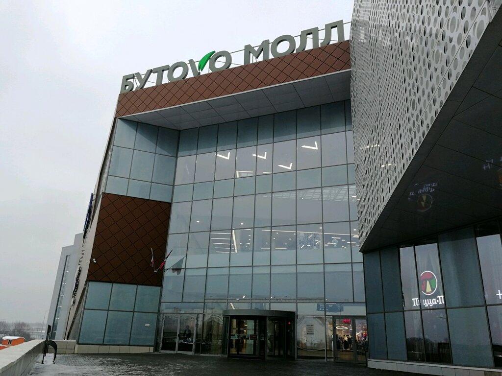 торговый центр — Бутово Молл — undefined, фото №3