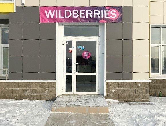 пункт выдачи — Wildberries.ru, пункт выдачи — Уфа, фото №1