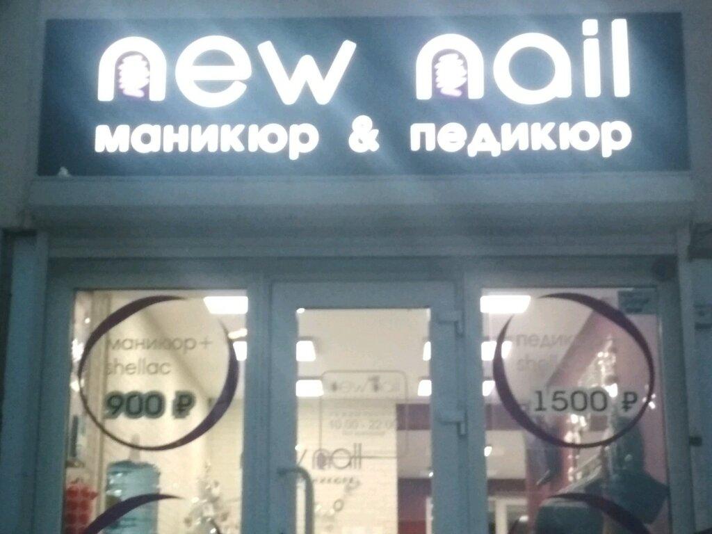 ногтевая студия — New Nail — Санкт-Петербург, фото №2