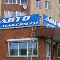 РПК Проект SV, Широкоформатная печать в Челябинском городском округе