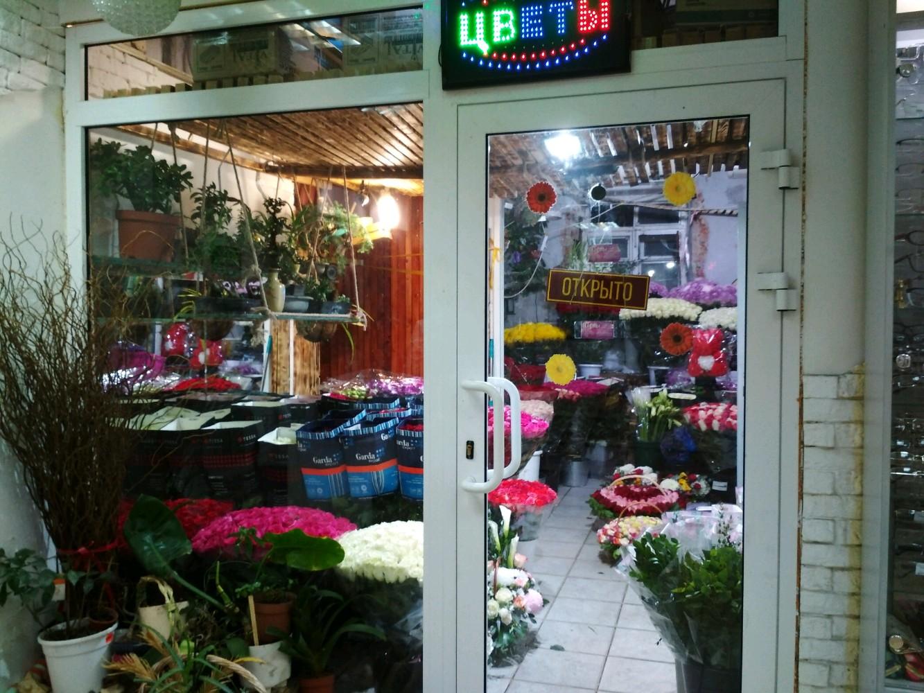Магазин цветов 24 часа киев, цветы