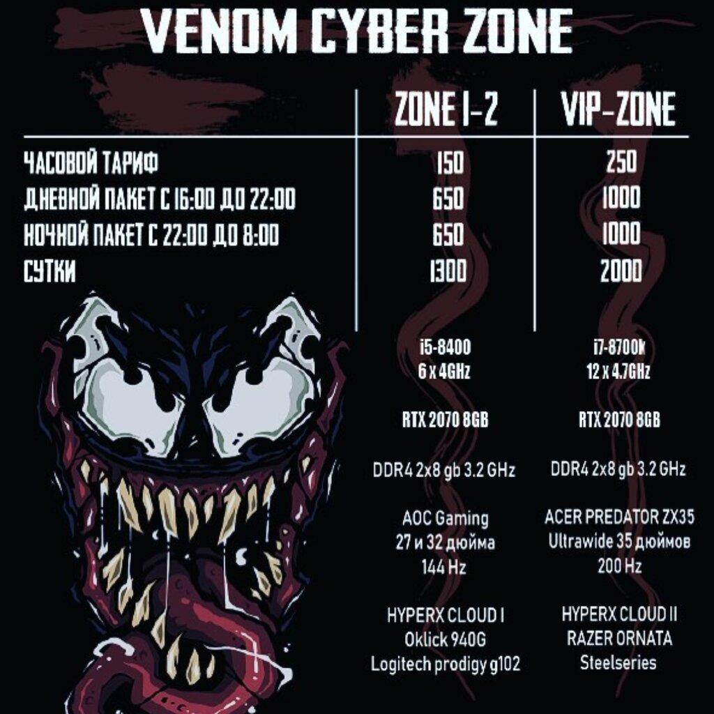 интернет-кафе — Веном Кибер Зона VR — Москва, фото №4