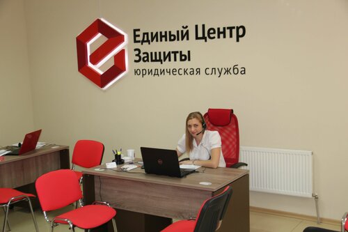 единый центр защиты москва