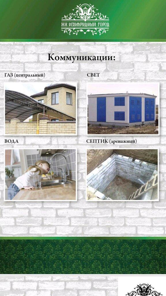 агентство недвижимости — Изумрудный город — Краснодар, фото №6
