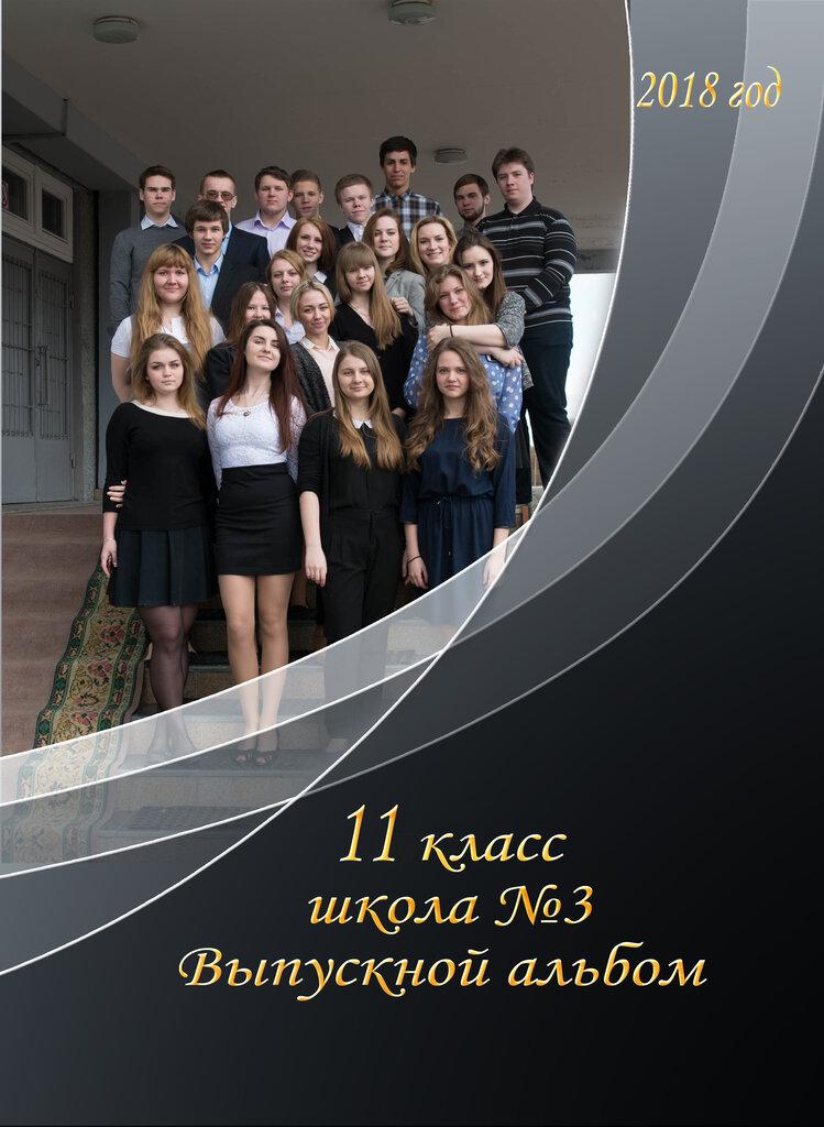 фотоуслуги — Компания Выпускной альбом — Санкт-Петербург, фото №1