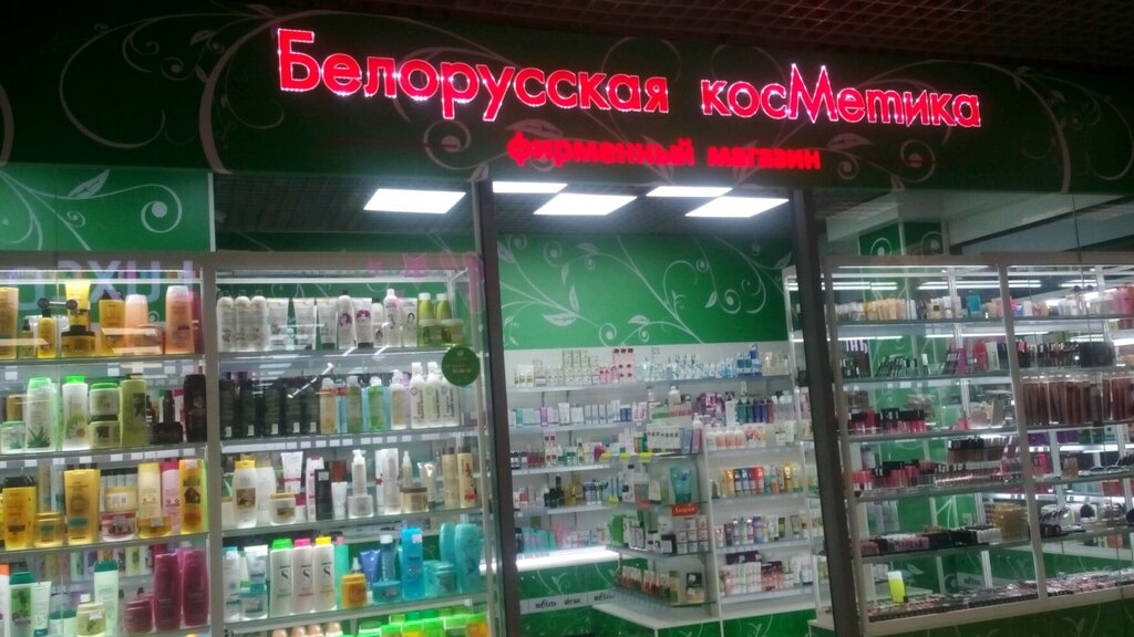 Где купить белорусскую косметику в энгельсе найти продукт по коду