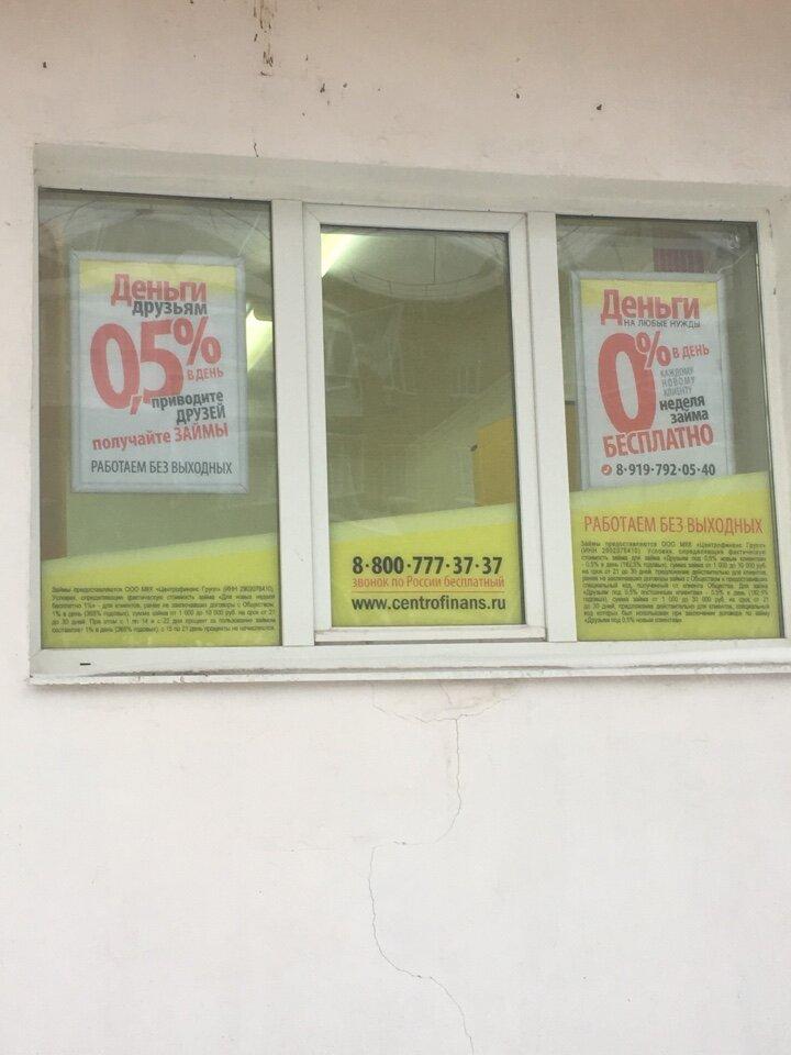 микрофинансирование — Центрофинанс — Камышин, фото №10