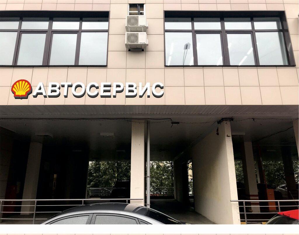 автосервис, автотехцентр — Техцентр Shell — Москва, фото №2