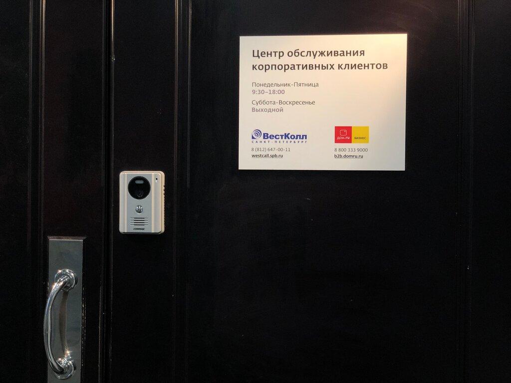 интернет-провайдер — ВестКолл Бизнес — Санкт-Петербург, фото №6
