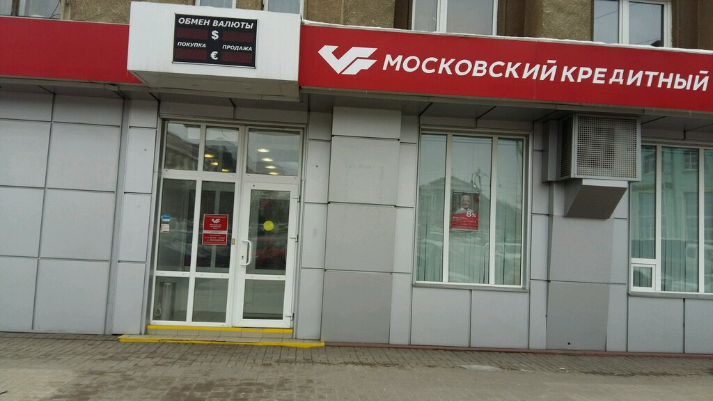 Курс евро московский кредитный банк