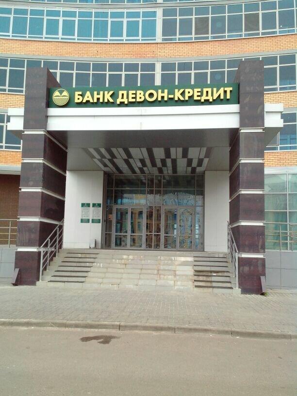 Банк девон кредит контакты